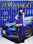 ゼロ エンジェル ~爽碧の堕天使~ 1巻 (ヤングキングコミックス)