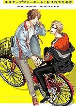 エスケープジャーニー (3) (ビーボーイコミックスデラックス)