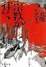 表紙: 宗教が往く 上 (文春文庫) | 松尾 スズキ