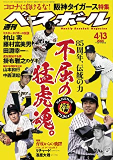 週刊ベースボール 2020年 04/13号 [雑誌]