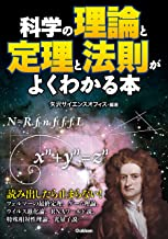 表紙: 科学の理論と定理と法則がよくわかる本 | 矢沢サイエンスオフィス