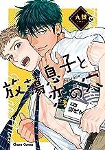 表紙: 放蕩息子と恋の穴【SS付き電子限定版】 (Charaコミックス) | 九號