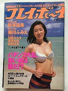 週刊プレイボーイ1996年6月18日号 NO25
