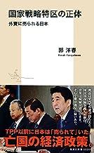 表紙: 国家戦略特区の正体 外資に売られる日本 (集英社新書)   郭洋春
