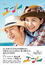 表紙: NHK連続テレビ小説 エール 上 | 清水 友佳子