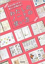 表紙: 好きが見つかる! 楽しいが増える! わたしのノートの使い方 | KADOKAWA ライフスタイル統括部