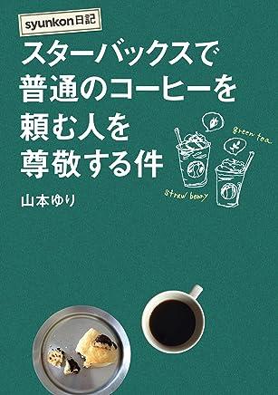 syunkon日記 スターバックスで普通のコーヒーを頼む人を尊敬する件 (扶桑社BOOKS)