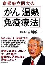 表紙: 京都府立医大のがん「温熱・免疫療法」 | 吉川 敏一