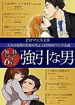 er-大人の女性のためのちょっとHなロマンス小説 強引な男 無料お試し読み6作品 (eロマンス文庫)