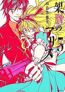 架刑のアリス(5) (ARIAコミックス)