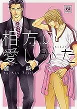 表紙: 相方の愛しかた (花音コミックス)   藤崎こう