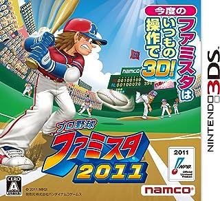 プロ野球 ファミスタ2011 - 3DS