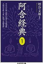 表紙: 阿含経典1 (ちくま学芸文庫)   増谷文雄