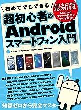 表紙: 初めてでもできる超初心者のAndroidスマートフォン入門 最新版 | standards