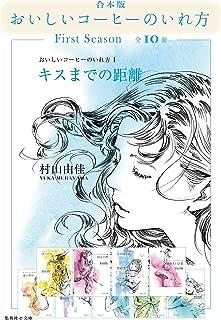【合本版】おいしいコーヒーのいれ方 First Season(全10冊) (集英社文庫)