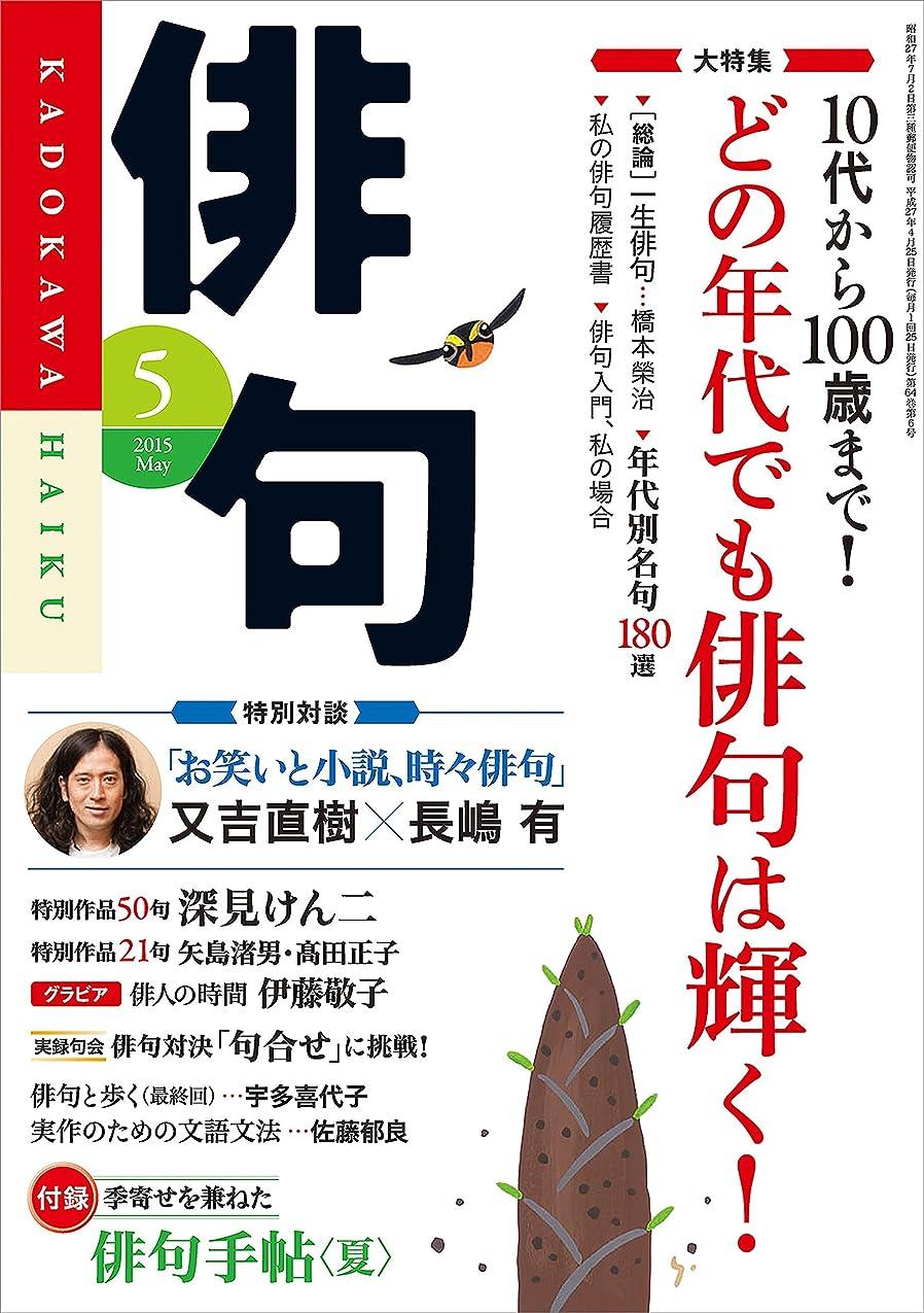 即席苛性ポゴスティックジャンプ俳句 27年5月号 [雑誌] 雑誌『俳句』