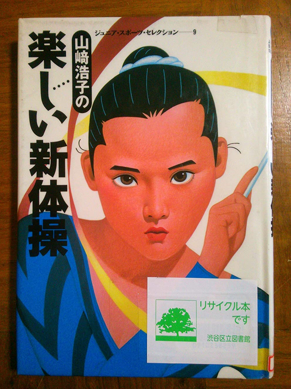 現実的不良こする山崎浩子の楽しい新体操 (ジュニア?スポーツ?セレクション)
