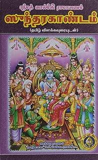 Srimad Valmiki Ramayanam Sundarakandam - With Meaning(Sanskrit-Tamil)