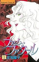 ファム・ファタール(1) (BE・LOVEコミックス)