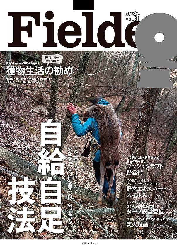 前文うねる捨てるFielder vol.31 [雑誌]
