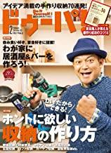 表紙: ドゥーパ! 2018年2月号 [雑誌] | ドゥーパ!編集部