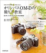表紙: OM-Dで写真表現と仲良くなる オリンパスOM-Dの撮り方教室   WINDY Co.