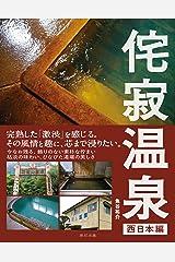 侘寂(わびさび)温泉 【西日本編】 Kindle版