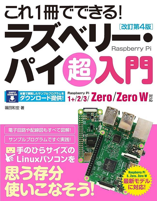 暴力的なブラウン自動車これ1冊でできる!ラズベリー?パイ 超入門 改訂第4版 Raspberry Pi 1+/2/3/Zero/Zero W対応