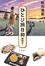 表紙: ひとり旅日和 縁結び! (角川書店単行本) | 秋川 滝美