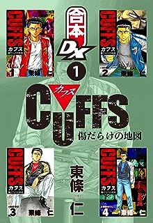 【合本DX】CUFFS 傷だらけの地図 1巻