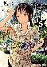 表紙: あそびあそばせ 5 (ヤングアニマルコミックス) | 涼川りん