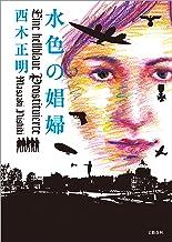 表紙: 水色の娼婦 (文春e-book) | 西木 正明