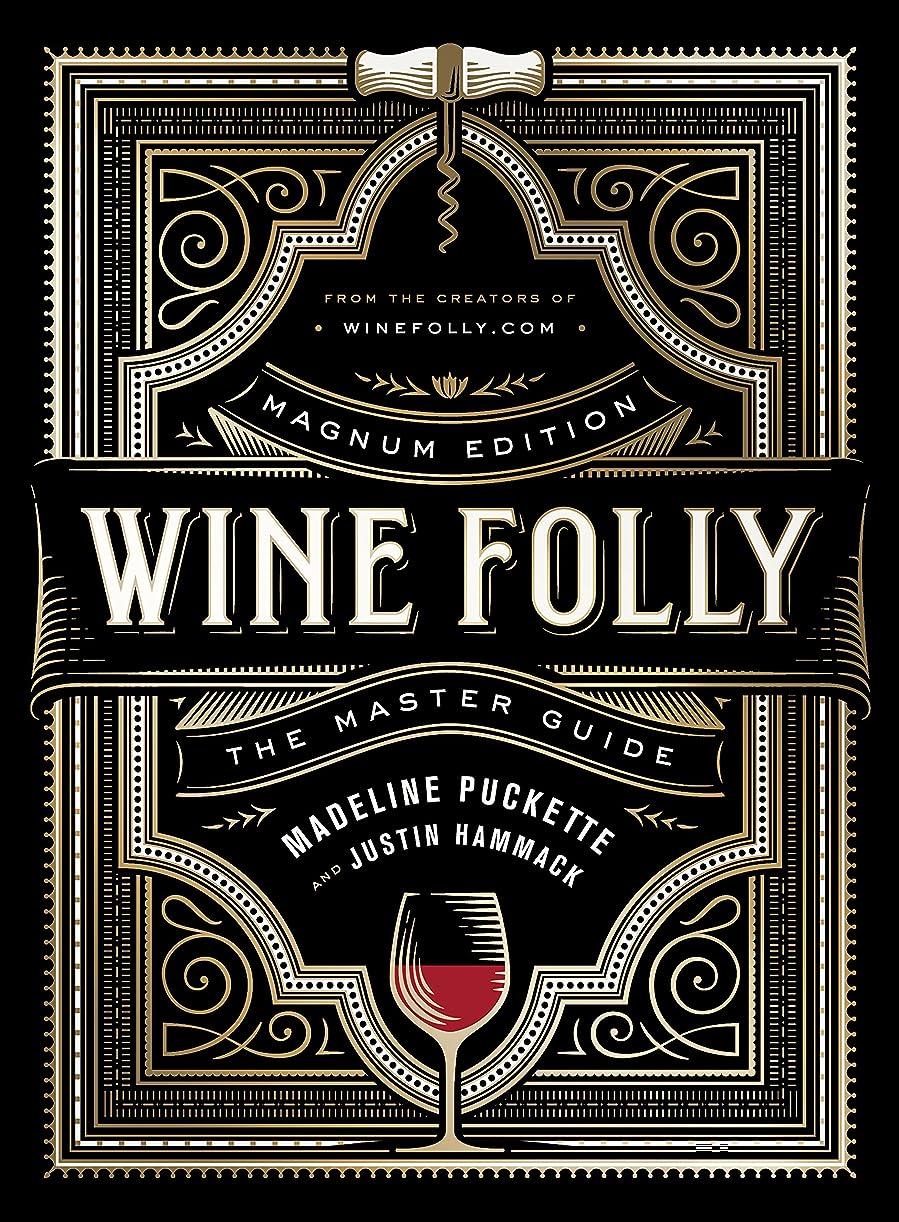 デザート噴出する忌み嫌うWine Folly: Magnum Edition: The Master Guide (English Edition)