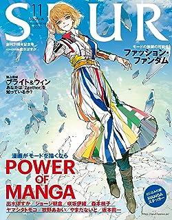 SPUR (シュプール) 2020年11月号 [雑誌]