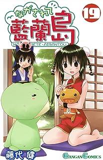 ながされて藍蘭島 19巻 (デジタル版ガンガンコミックス)