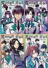 魔法科高校の劣等生 古都内乱編 コミック 1-4巻セット (電撃コミックスNEXT)