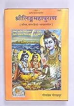 Sri Linga Mahapuran Hindi