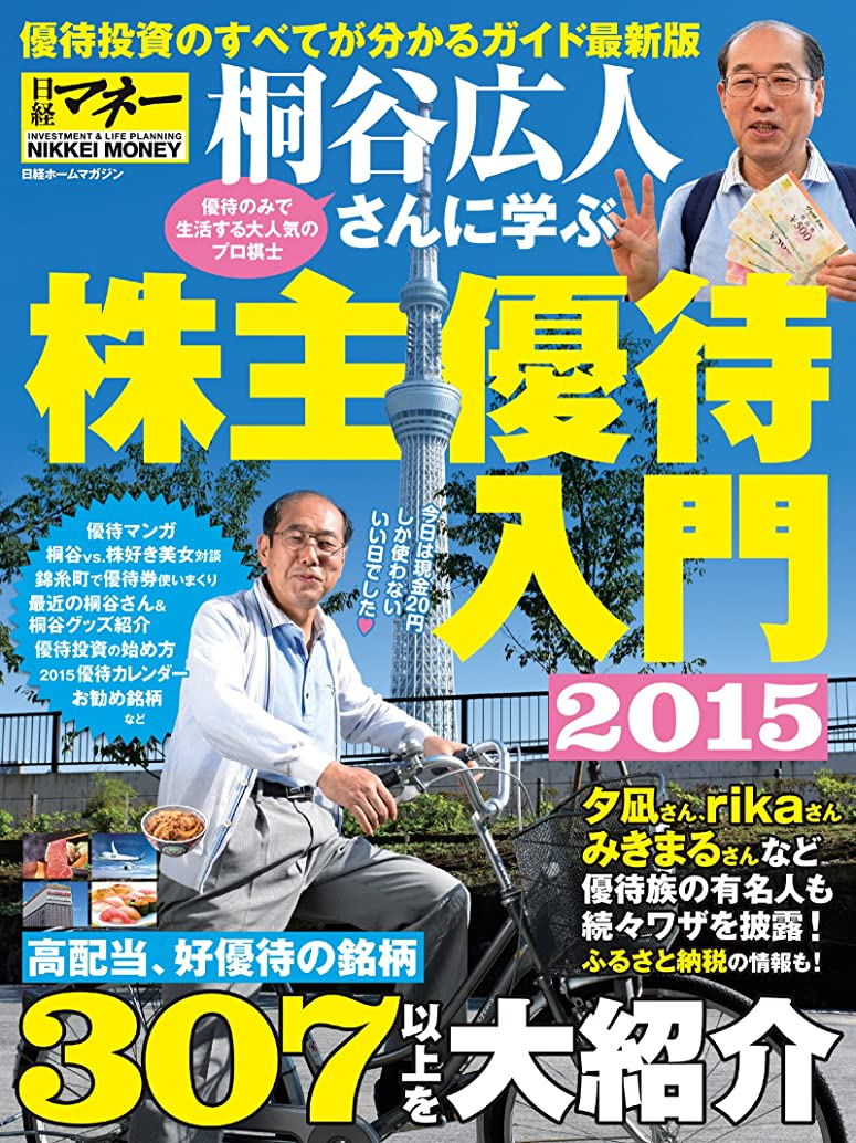 ハグエミュレーション戦い桐谷広人さんに学ぶ株主優待入門2015