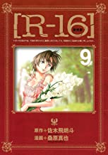 新装版[R-16](9) (ヤングマガジンコミックス)