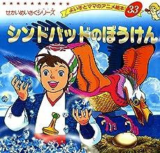 表紙: シンドバッドのぼうけん よい子とママのアニメ絵本   平田昭吾