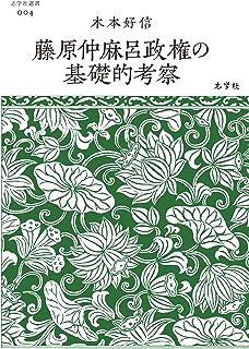 藤原仲麻呂政権の基礎的考察 (志学社選書, 004)