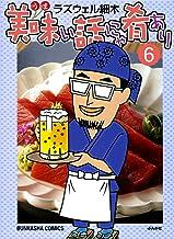 表紙: 美味い話にゃ肴あり (6) (ぶんか社コミックス) | ラズウェル細木