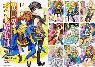 異世界チート魔術師 コミック 1-10巻セット (角川コミックス・エース)