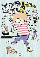 表紙: コミュ障母さんとごきげん娘 (コミックエッセイ) | トキヒロ