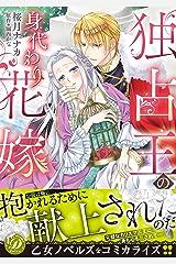 独占王の身代わり花嫁 (乙女ドルチェ・コミックス) Kindle版