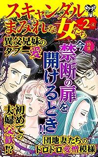 スキャンダルまみれな女たち【合冊版】Vol.2-4 (スキャンダラス・レディース・シリーズ)
