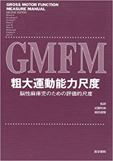 GMFM粗大運動能力尺度―脳性麻痺児のための評価的尺度