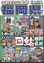 表紙: 日本の特別地域 特別編集72 これでいいのか福岡県 | 地域批評シリーズ編集部