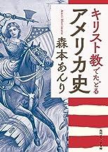 表紙: キリスト教でたどるアメリカ史 (角川ソフィア文庫) | 森本 あんり