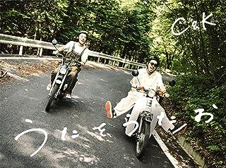 【Amazon.co.jp限定】うたをうたお (初回限定盤)(DVD付)(特典:メガジャケ(初回限定盤絵柄)付)
